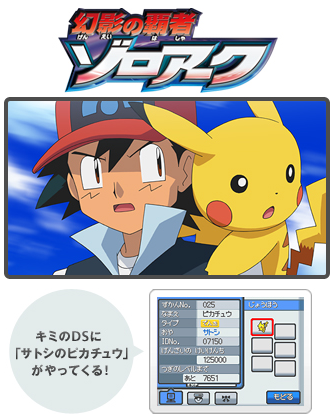 pikachu_event