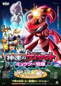 Poster japonês do filme