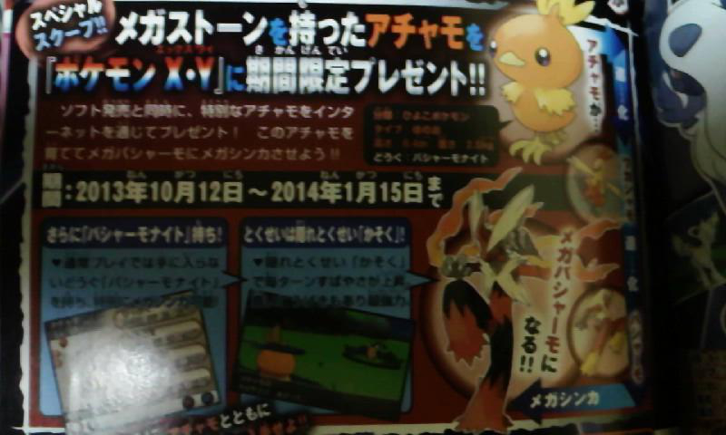 CoroCoro_September_2013_Torchic