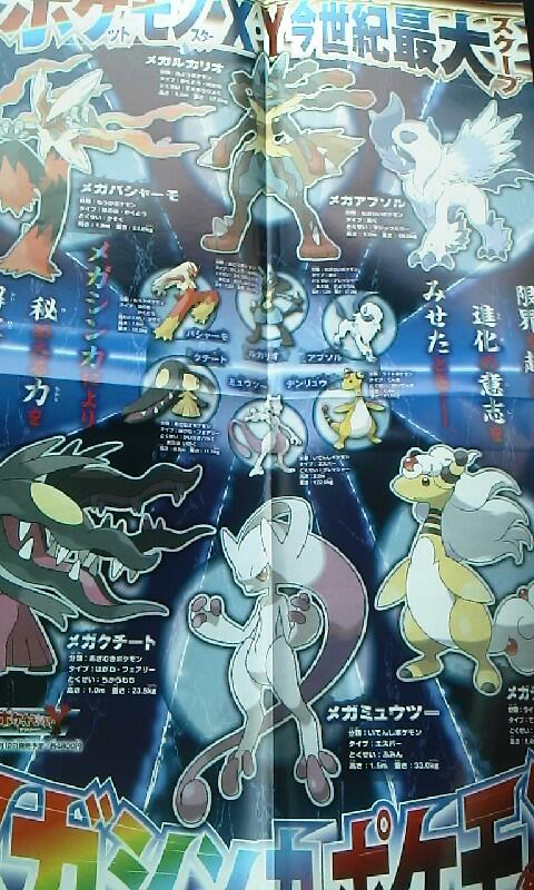 CoroCoro_September_2013_mega_evolution