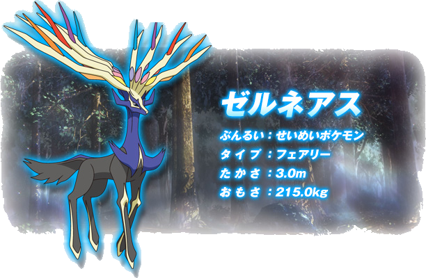 xerneas_movie