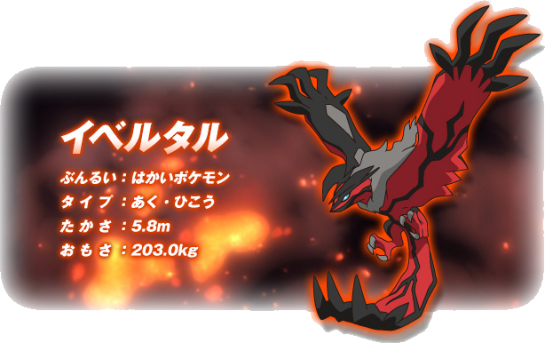 yveltal_movie