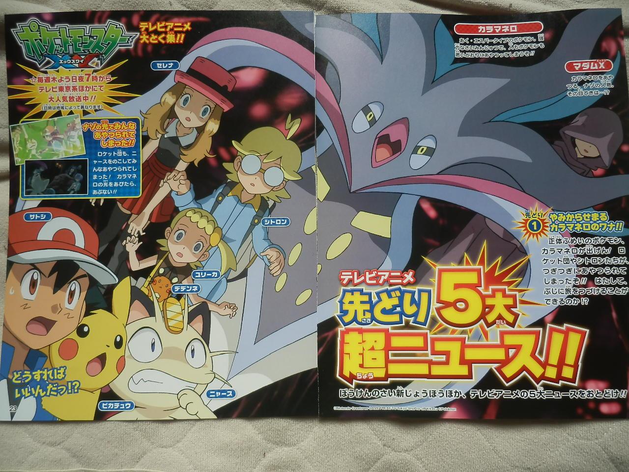 Pokémon_Fan_issue_34_p23