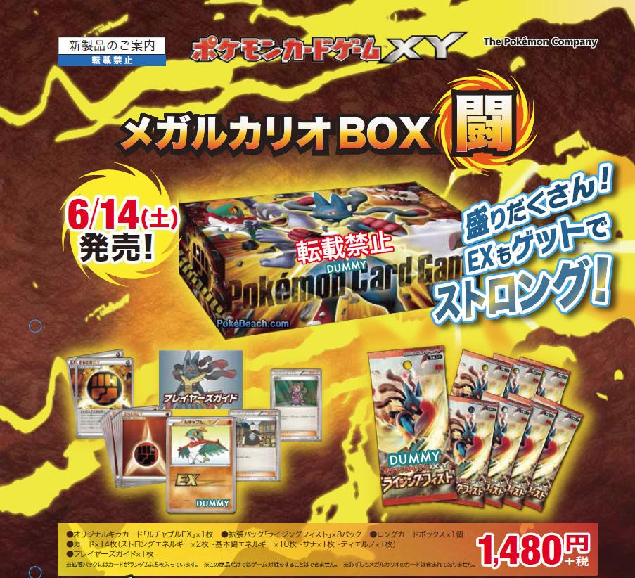 mega-lucario-box