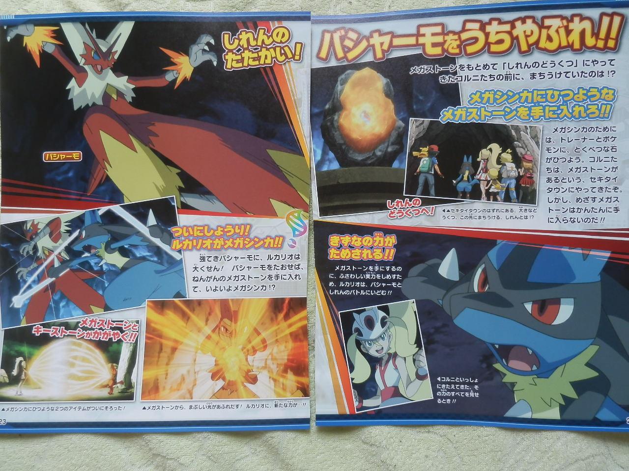 Pokemon_Fan_issue_36_p22-23