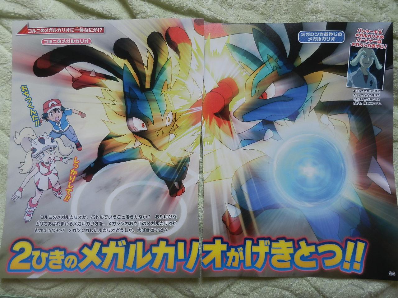 Pokemon_Fan_issue_36_p24-25