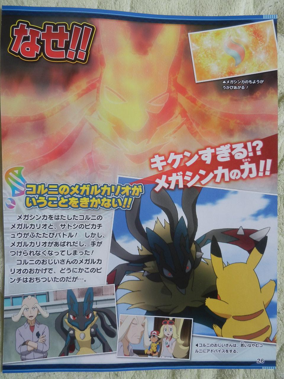 Pokemon_Fan_issue_36_p26