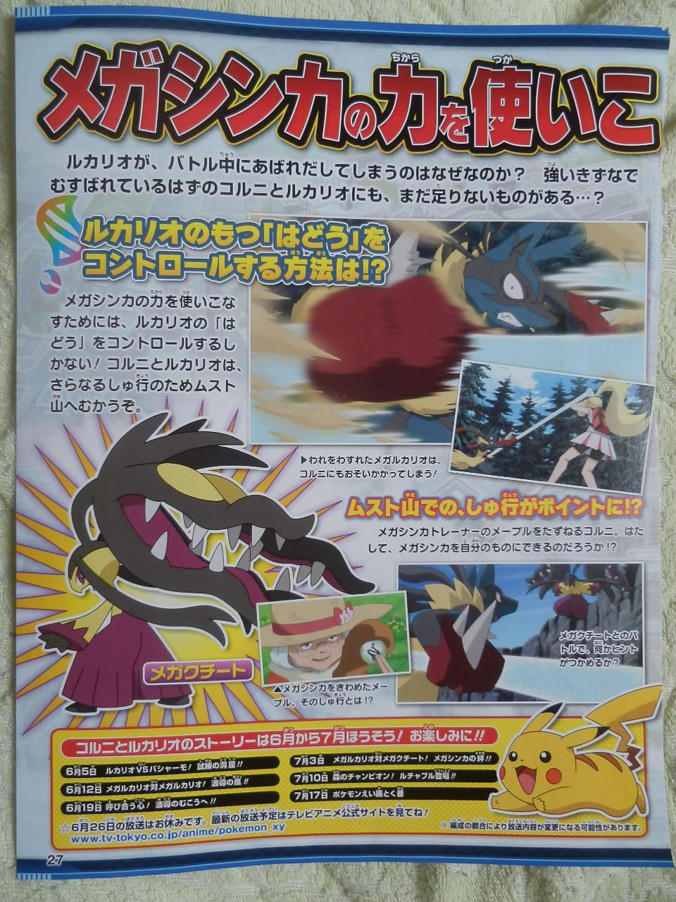 Pokemon_Fan_issue_36_p27